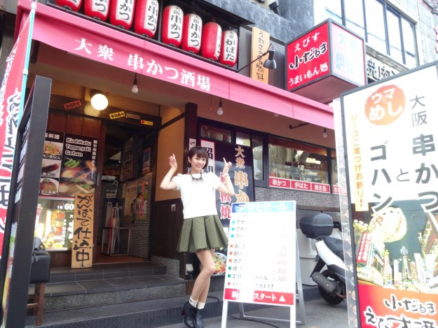 串カツ食べるなら…♪