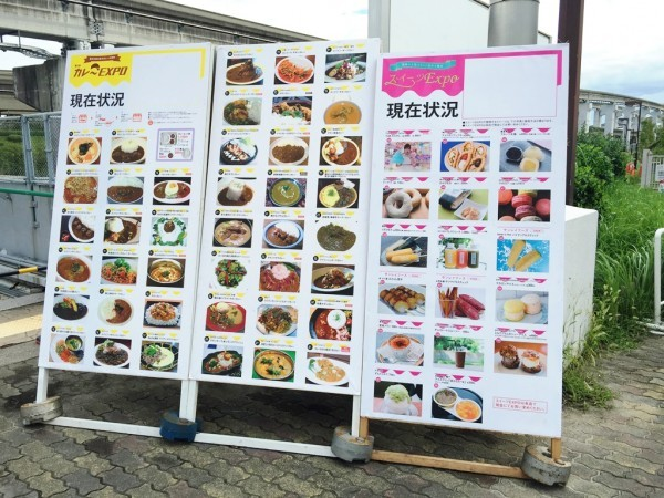 curry_sweets_expo00-600x450