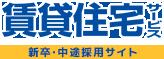 賃貸住宅サービス 新卒・中途採用サイト